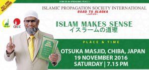 Road To Alaska – Japan (Islam Makes Sense)