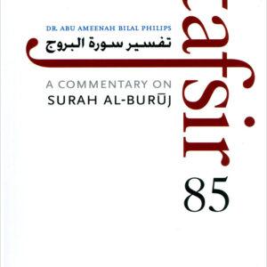 Tafsir Surah Al-Buruj